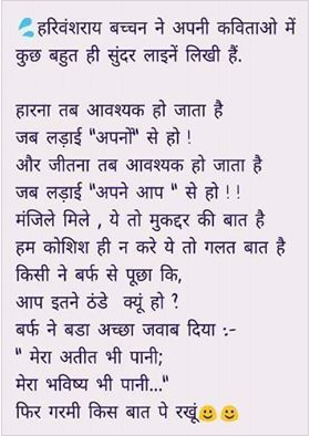 Image result for harivansh rai bachchan poem in hindi